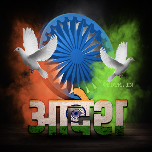 Adesh Name Indian Profile Photo Download