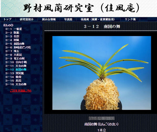 http://www.fuuran.jp/3-12.html