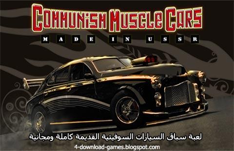 لعبة سباق سيارات Communism Muscle Cars