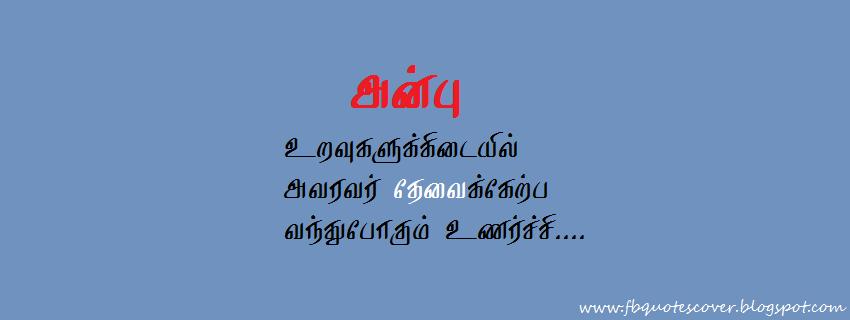 www.fbquotescover.blogspot.com: Tamil Short Quotes 1