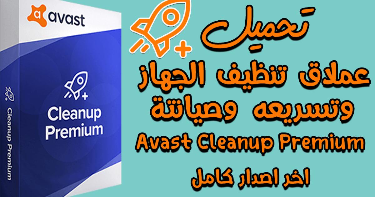 تفعيل avast cleanup premium 2018