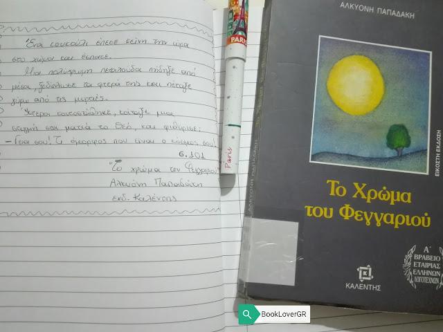 """""""Το χρώμα του Φεγγαριού"""" της Αλκυόνης Παπαδάκη εκδόσεις Καλέντη"""