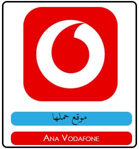 تحميل تطبيق انا فودافون Ana Vodafone لـ مستخدمي الأندرويد و الايفون و الايباد