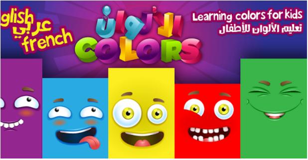 تطبيق تعليم الالوان للاطفال