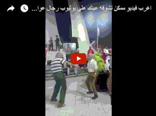 اغرب فيديو ممكن تشوفه عينك | رجال عواجيز يرقصون على مهرجانات