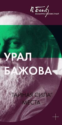 «Тайная сила места» — лекция Майи Петровны Никулиной.