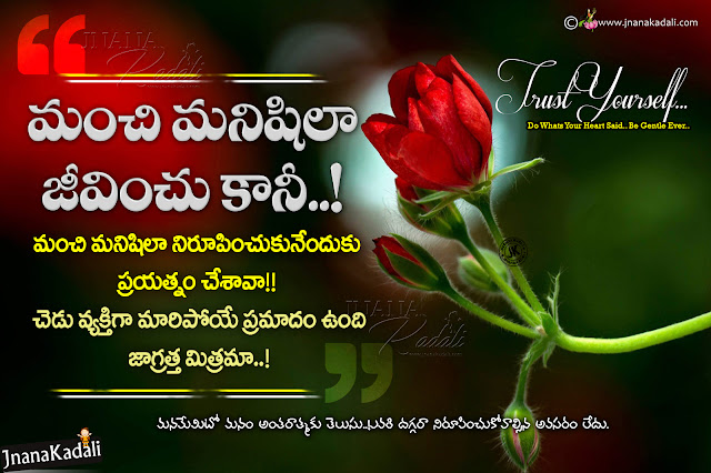 telugu relationship hd wallpapers quotes, nice telugu relationship messages hd wallpapers