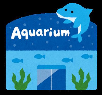 水族館のイラスト