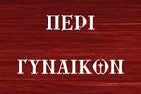 ΠΕΡΙ ΓΥΝΑΙΚΩΝ