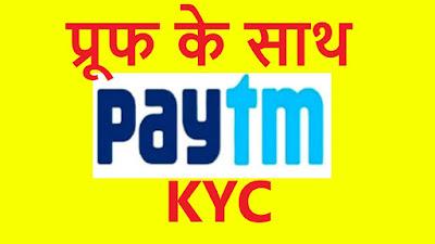 Paytm KYC 2019