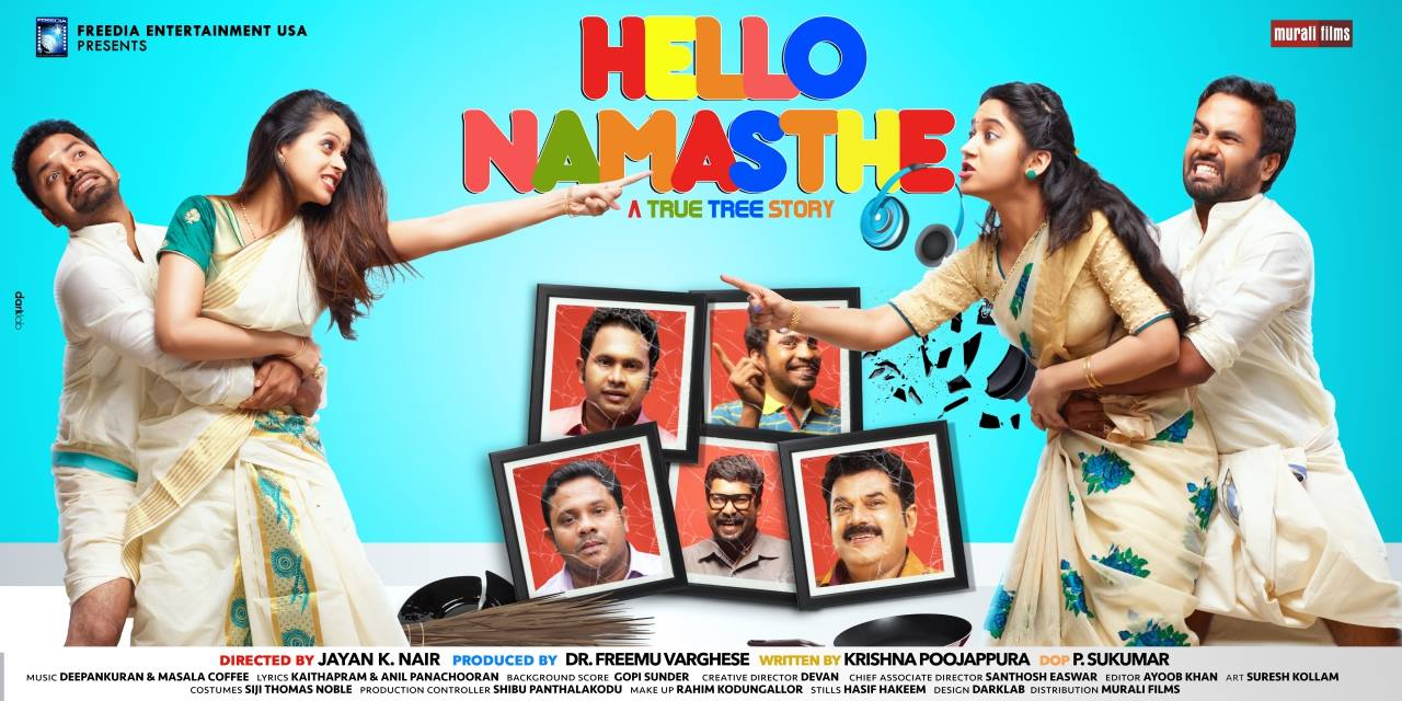 Image Result For Akashvani Malayalam Movie