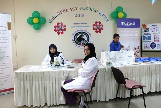 Al Baraha Hospital celebrates World Breastfeeding Week  Ministry of Health and Prevention,MOHAP, Al Baraha Hospital,Health,World Breastfeeding Week,Hospital,Baby Health (2)