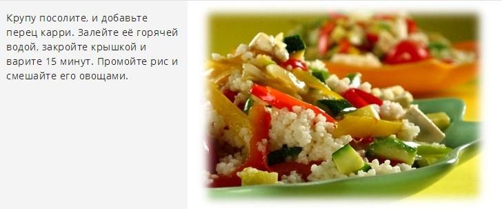 Рис с овощами рецепт с фото