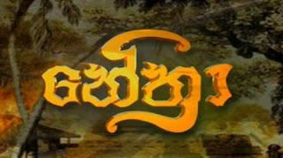 Nethra 63 - 18.06.2018 SIYATHA TV