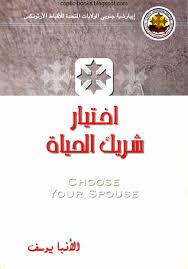 كتاب إختيار شريك الحياة الأنبا