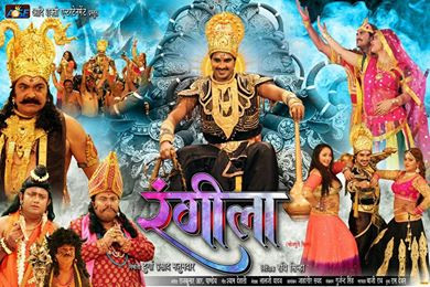 rangeela-Bhojpuri_movie_star_casts_news_Wallpapers_songs_videos