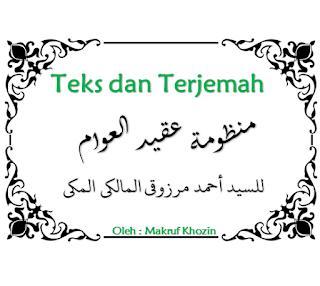 Download Aqidatul Awam, Lengkap Dengan Terjemahannya