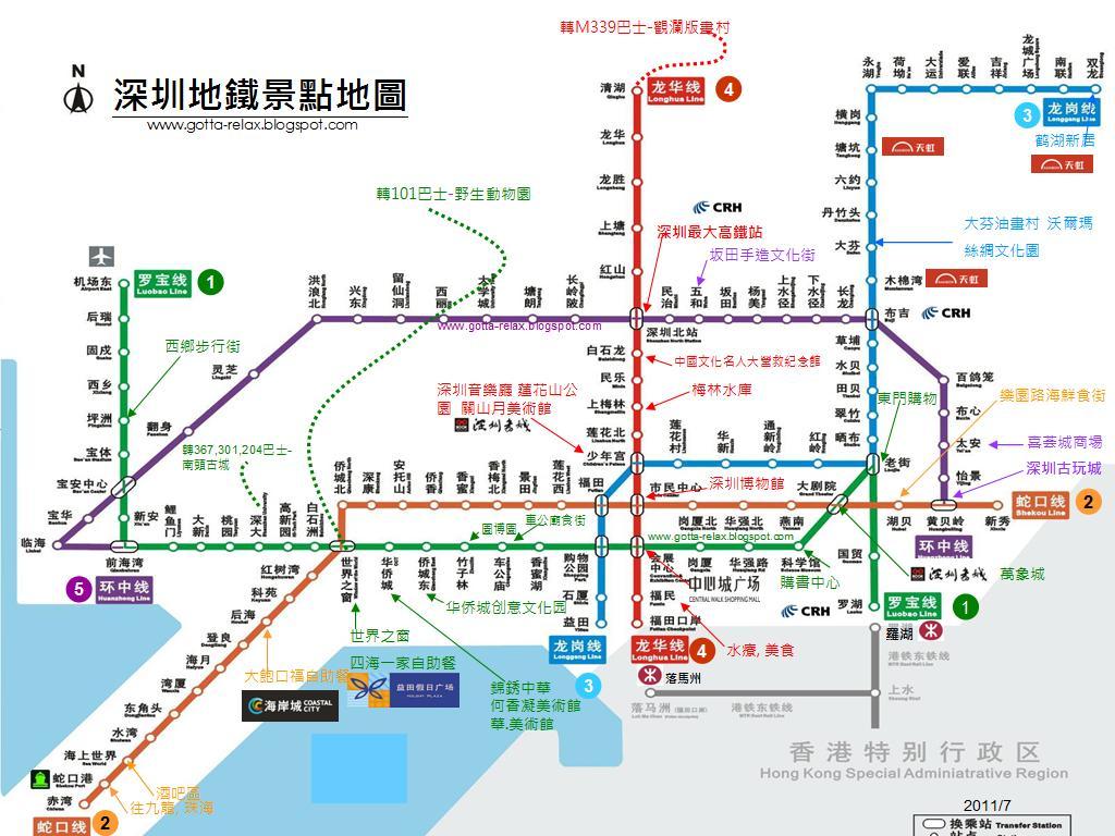 我們香港 Our Hong Kong: 我們常去的鄰近城市 - 深圳