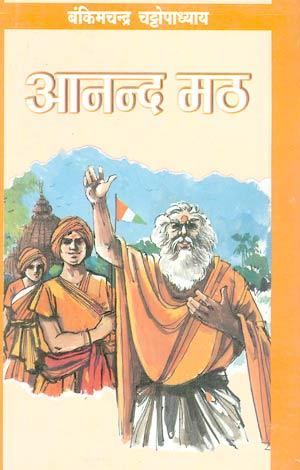 Anand Math Book Pdf