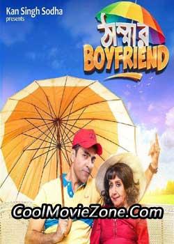 Thammar Boyfriend (2016)