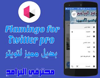 [تحديث] تطبيق Flamingo for Twitter v19.5 أفضل بديل لتوتير الرسمي وبميزة تحميل الفيديو والصور المتحركة النسخة الكاملة