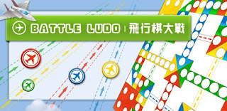 Download Game Android Gratis | Battle Ludo