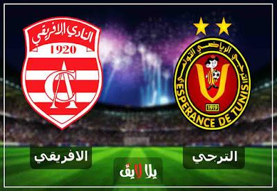 مشاهدة مباراة الترجي والأفريقي التونسي بث مباشر اليوم 6-1-2019 في الدوري التونسي