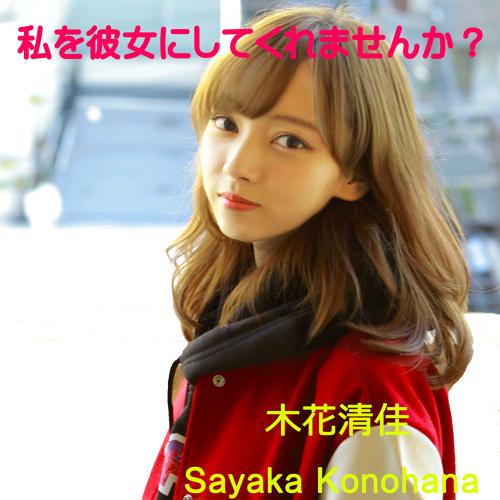 """私を彼女にしてくれませんか?-木花清佳-歌詞<a href=""""https://lyricsjpop.blogspot.com/2016/12/sayaka-konohana-watashiwo-kanojoni-shitekuremasenka.html"""">私を彼女にしてくれませんか?/木花清佳の歌詞</a>"""