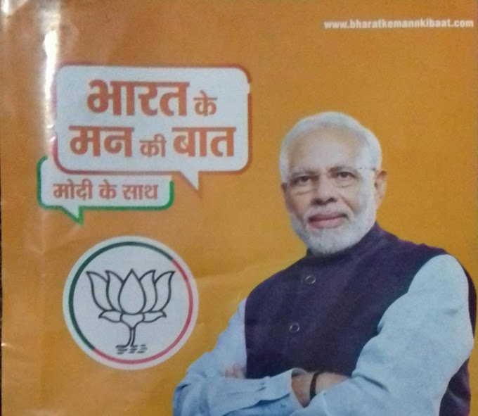 Modi sent a letter to the countrymen, you also read what is written in it