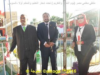 تكريم الحسينى محمد ( الخوجة )(معلم من ادارة بركة السبع التعليمية -المنوفية) + رموز المعلمين فى يوم التميز والتكريم فى السويس