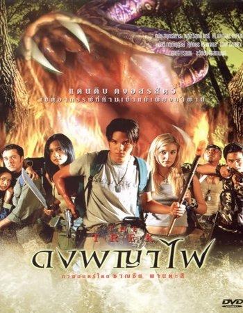 The Trek (2002) Dual Audio 720p