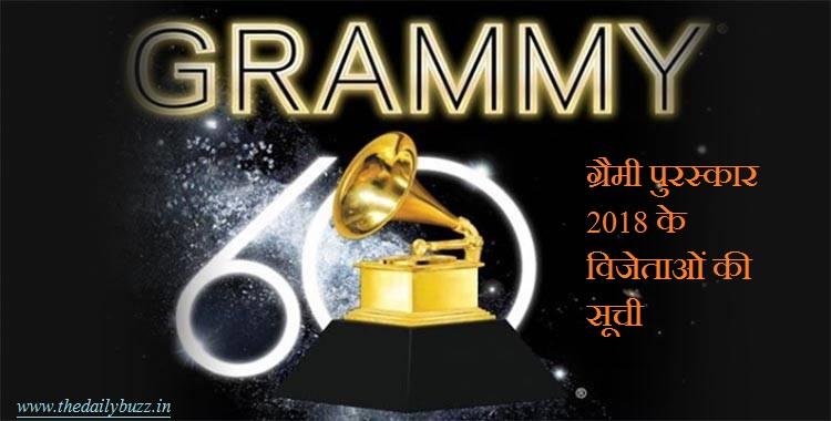 ग्रैमी पुरस्कार 2018 के विजेताओं की सूची