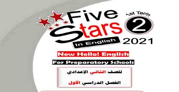 تحميل كتاب Five Stars فايف ستارز فى اللغة الانجليزية للصف الثانى الاعدادى الترم  الاول 2021 pdf