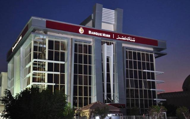 وظائف بنك مصر خلال شهر اكتوبر 2018 تعرف على الوظائف المنشوره والشروط