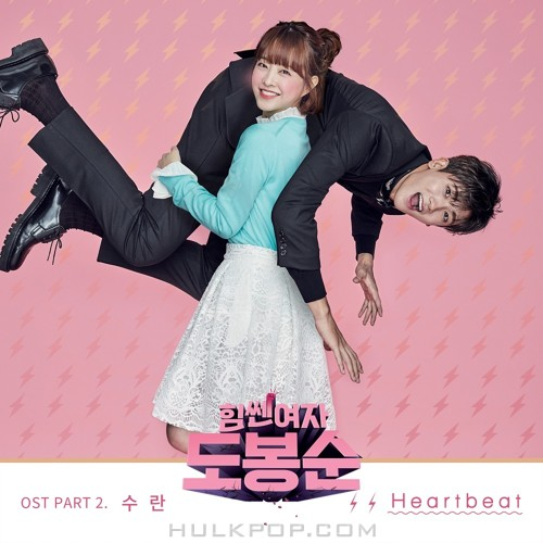 SURAN – Strong Woman Do Bong Soon OST Part.2