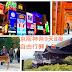 日本關西/京阪神奈9天8夜自助懶人包:「行程規劃」、「交通與票券」、「行前準備」、「注意事項」(2019/9更新)