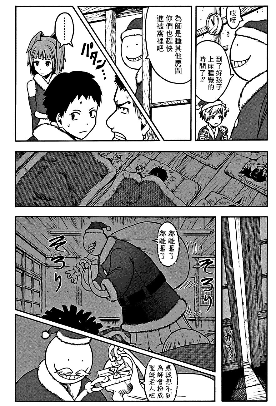 暗殺教室: 154話 - 第2页