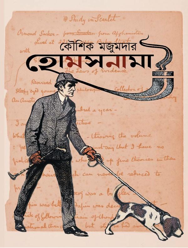 Online Bengali Story Book