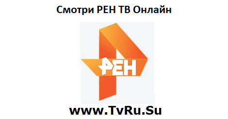 ren-tv-bryansk-smotret-onlayn