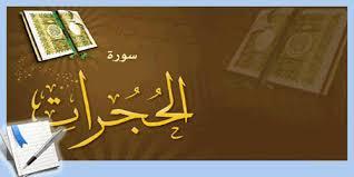 تحضير درس ايات من سورة الحجرات في اللغة العربية