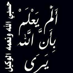 صور مكتوب عليها حسبى الله ونعم الوكيل 2019 علي الظالم صور