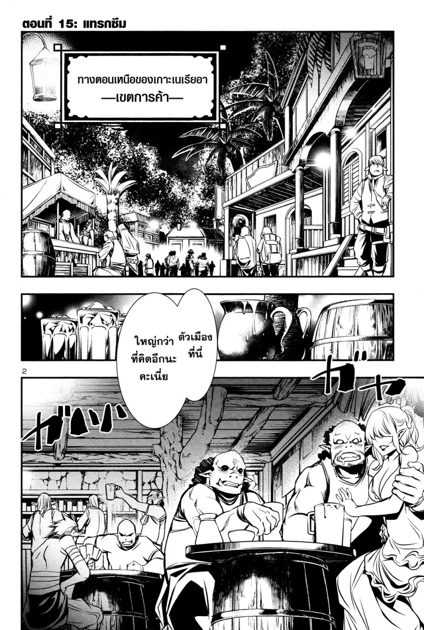 Shinju no Nectar ตอนที่ 15 แทรกซึม