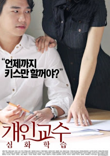Private Tutor Advanced Course (2016) [ใหม่เกาหลี 18+ Soundtrack NoThai]