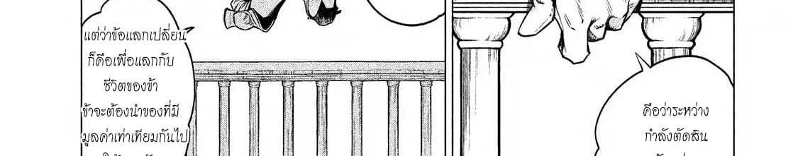 อ่านการ์ตูน Henkyou no Roukishi - Bard Loen ตอนที่ 7 หน้าที่ 43