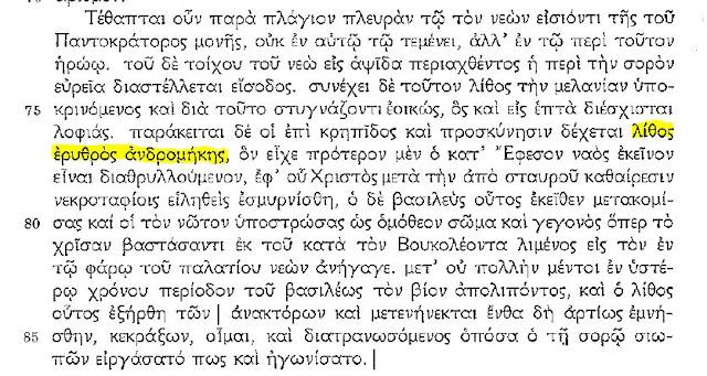 Ο Λίθος της Αποκαθήλωσης http://leipsanothiki.blogspot.be/