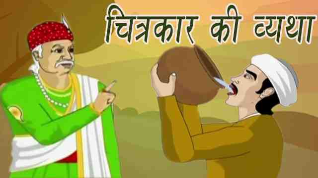 Painters Agony Story in Hindi, Akbar Birbal Ki Kahani