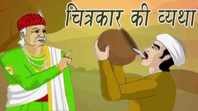 Painters Agony Story in Hindi, Akbar Birbal Ki Kahani