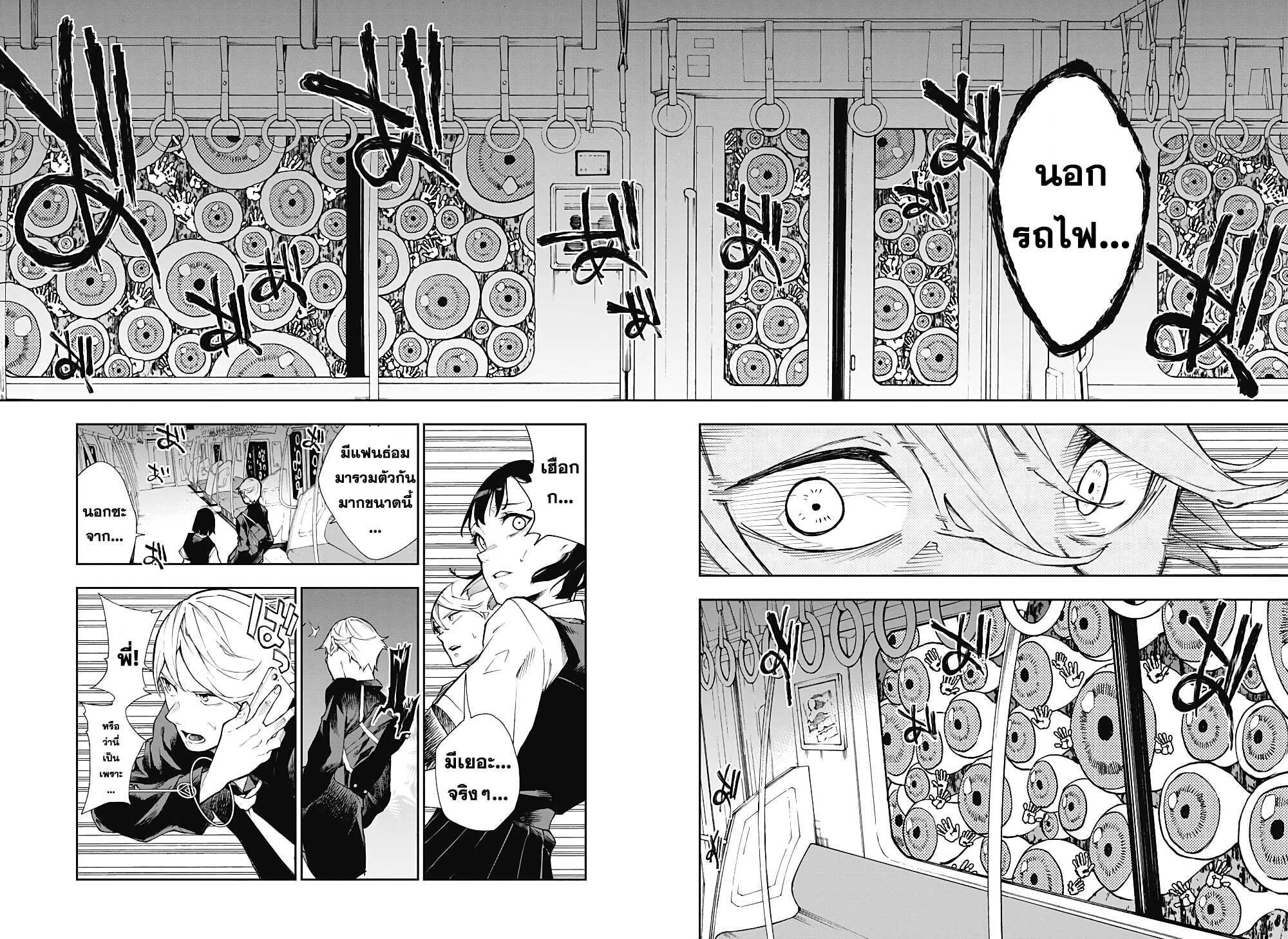 อ่านการ์ตูน Phantom Seer ตอนที่ 1 หน้าที่ 26