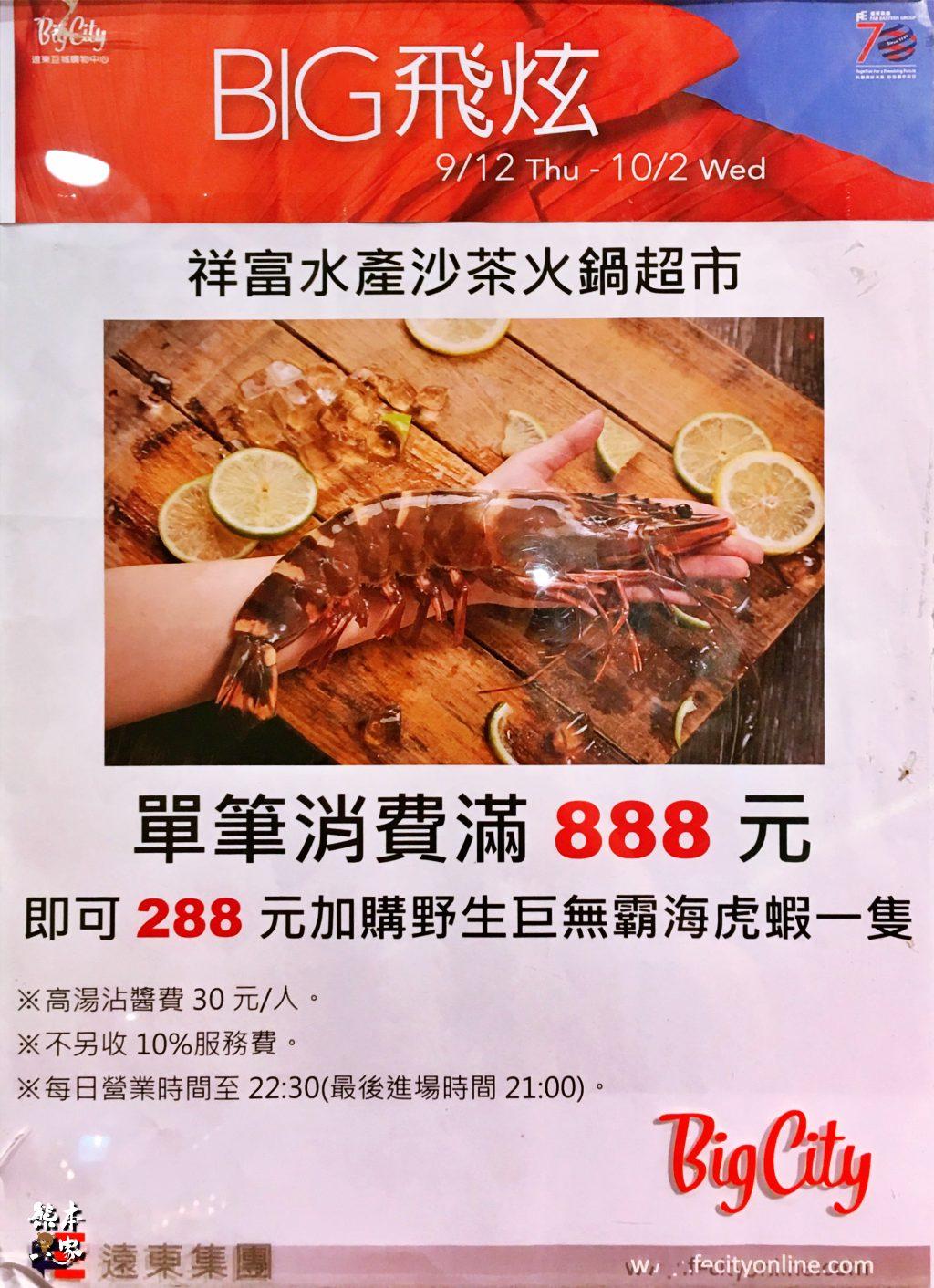 新竹巨城餐廳-祥富水產火鍋超市-想吃什麼自己買~精省控制預算用餐