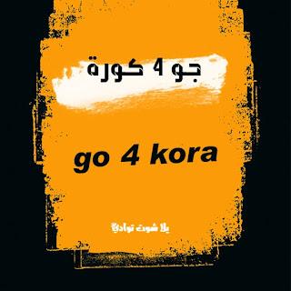 جو 4 كورة - go4kora